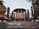 گزارش تصویری   آرامگاه محمد معین