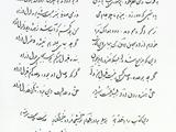 شعری برای شاندو به دست خط شهریار