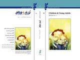 فصلنامه نقد کتاب کودک و نوجوان شماره ۱۱ را منتشر شد