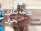 آشنایی با منابع فارسی درباره روزنامهنگاری بحران