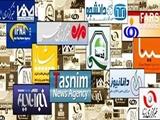 اعلام نتایج رتبهبندی خبرگزاریها تا نیمه اول بهمن ۹۵