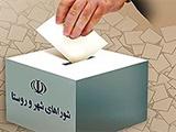 برگزاری الکترونیک انتخابات شوراها؛ ۴ بهمن مشخص میشود