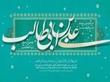جایزه جهانی امام علی (ع) رونمایی میشود