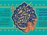نامنویسی مسابقات سراسری قرآن کریم آغاز شد | مهلت دو ماهه ثبتنام