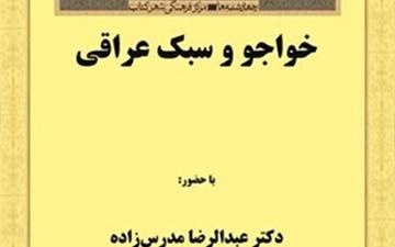 پنجمین درس گفتار خواجوی کرمانی برگزار میشود