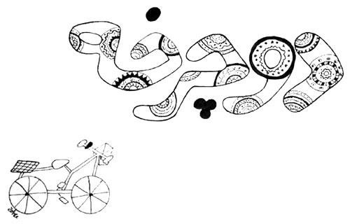 دوچرخه شماره ۸۹۶