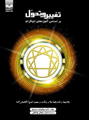 کتاب تغییر و تحول براساس آموزههای اِنیاگرام منتشر شد
