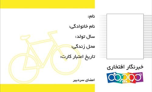 دوچرخه شماره ۸۹۷