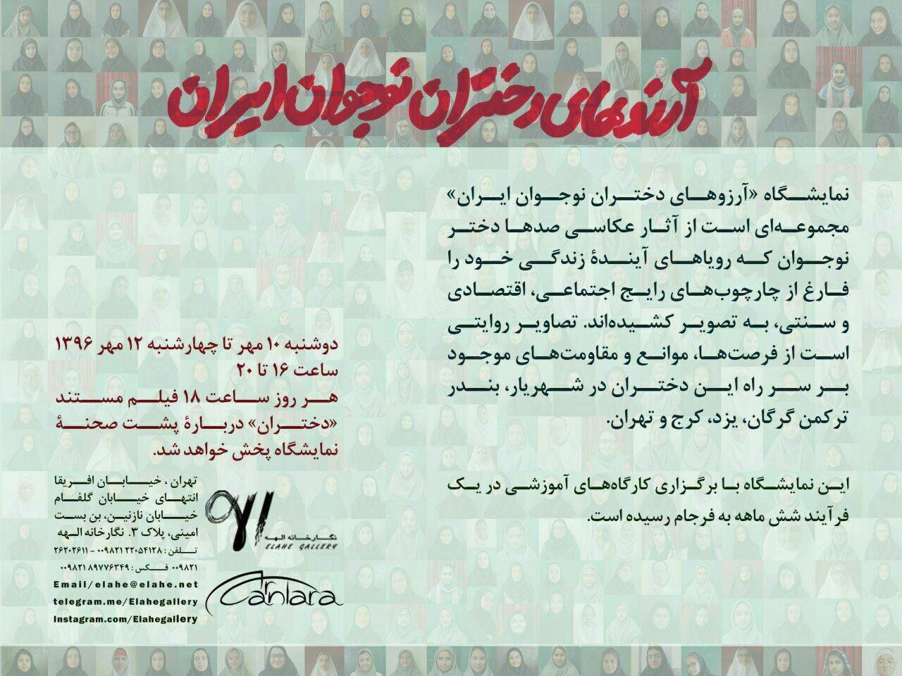 آرزوهای دختران نوجوان ایرانی