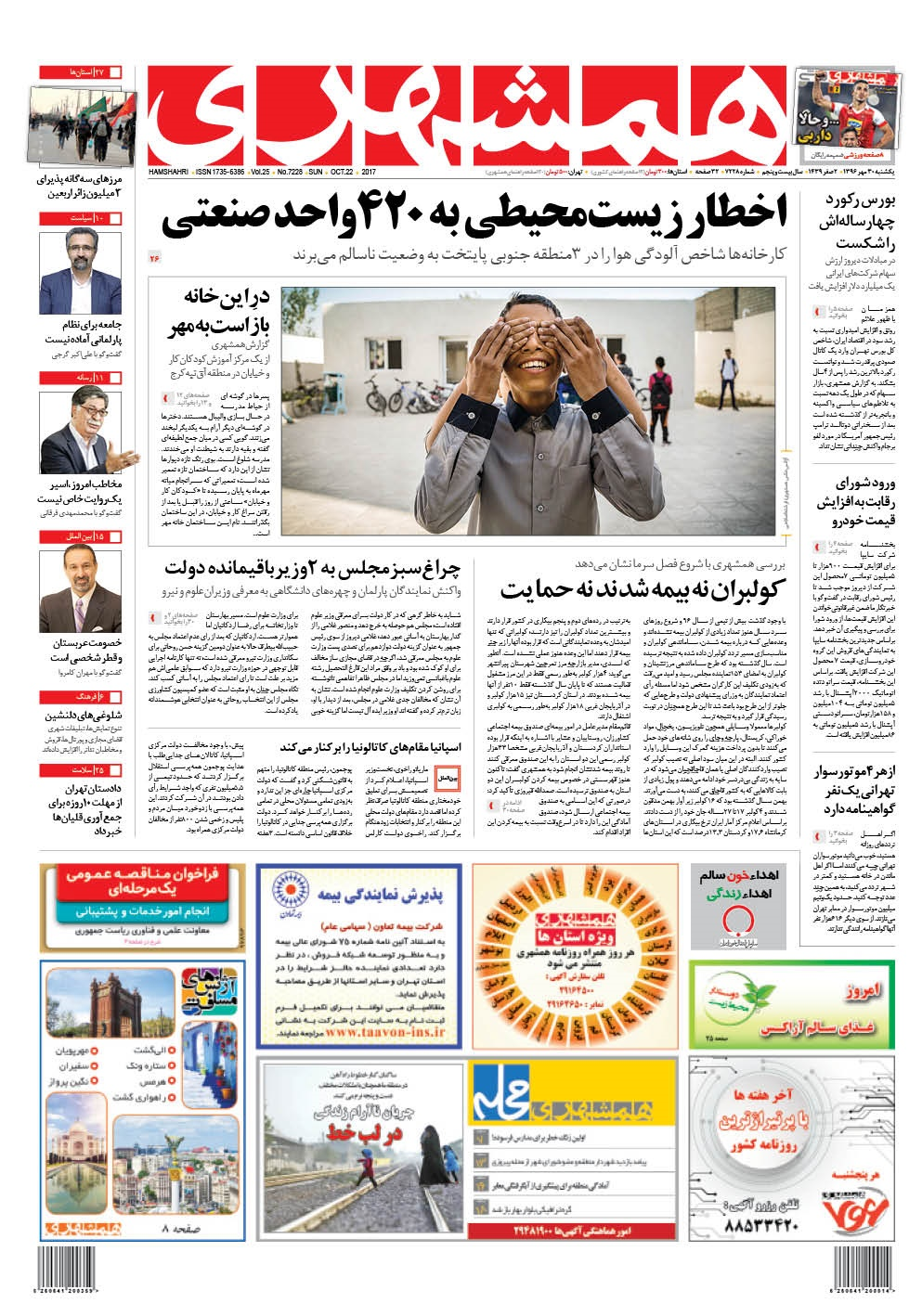 روزنامه ۳۰ مهر
