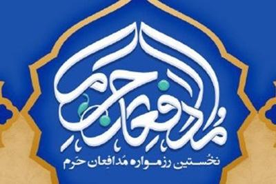 تجلیل از مدافعان حرم تجلیل از بلوغ ملت ایران است