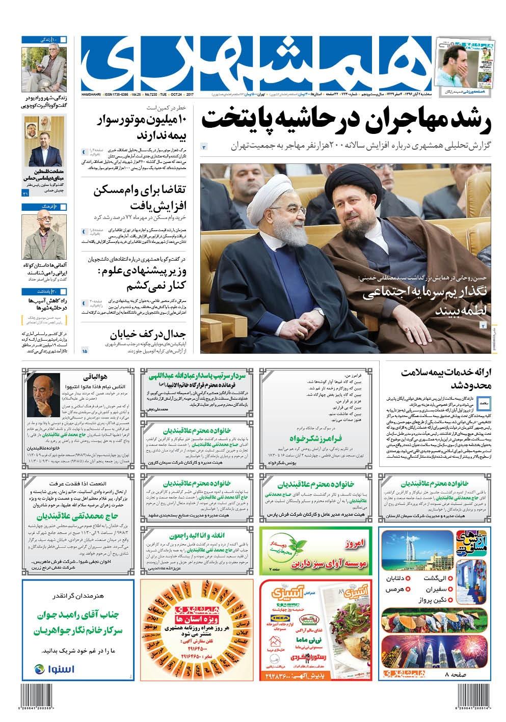 روزنامه ۲ آبان