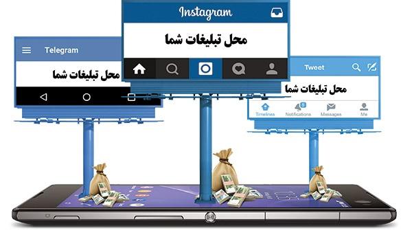 تبلیغات در شبکه های مجازی