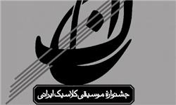 اعلام فراخوان دومین فستیوال موسیقی کلاسیک ایرانی
