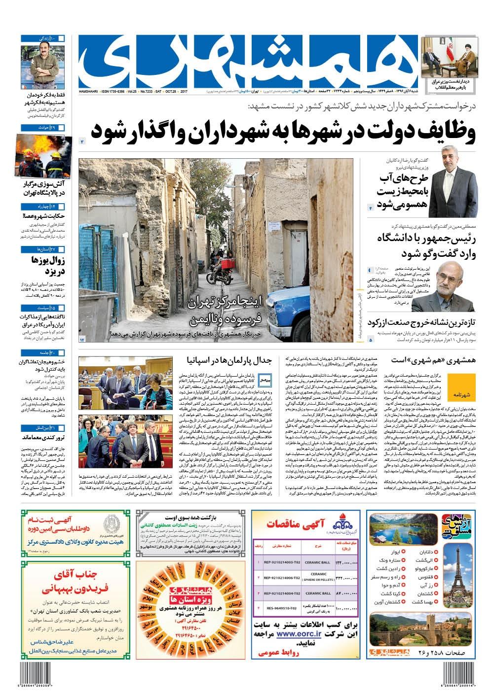 صفحه اول روزنامه ۶ آبان