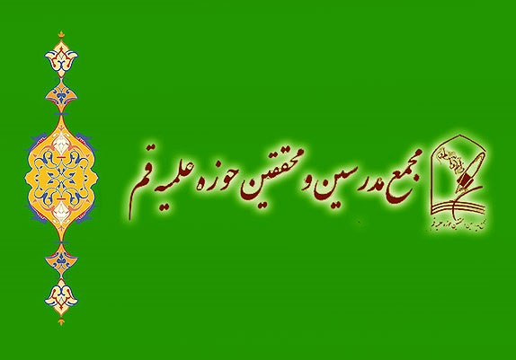 بیانیه مجمع مدرسین و محققین حوزه علمیه قم در دفاع از عضو زرتشتی شورای شهر یزد