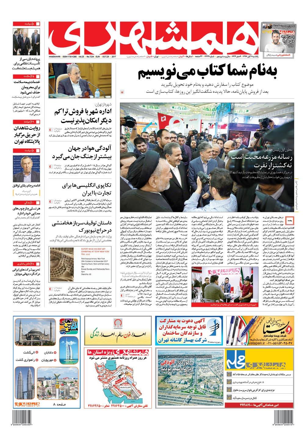 روزنامه ۷ آبان