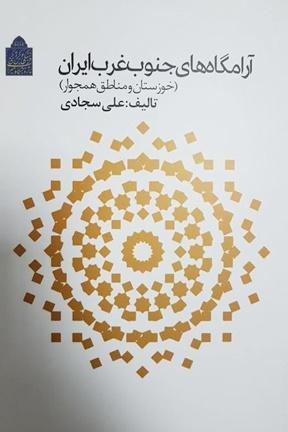 کتاب آرامگاههای جنوب غرب ایران، خوزستان و مناطق همجوار منتشر شد