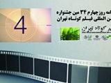 گزارش روز چهارم جشنواره فیلم کوتاه تهران