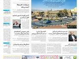 پانزدهم مهر | صفحه اول روزنامه همشهری