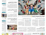 شانزدهم مهر | صفحه اول روزنامه همشهری