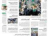 دهم مهر | صفحه اول روزنامه همشهری