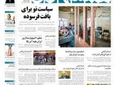 یازدهم مهر | صفحه اول روزنامه همشهری