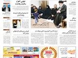 دوازدهم مهر | صفحه اول روزنامه همشهری