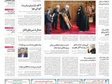 هفدهم مهر | صفحه اول روزنامه همشهری