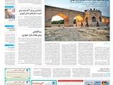 هجدهم مهر | صفحه اول روزنامه همشهری