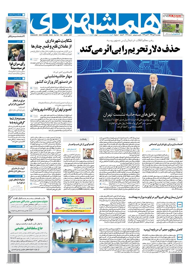 روزنامه همشهری ۱۱ آبان