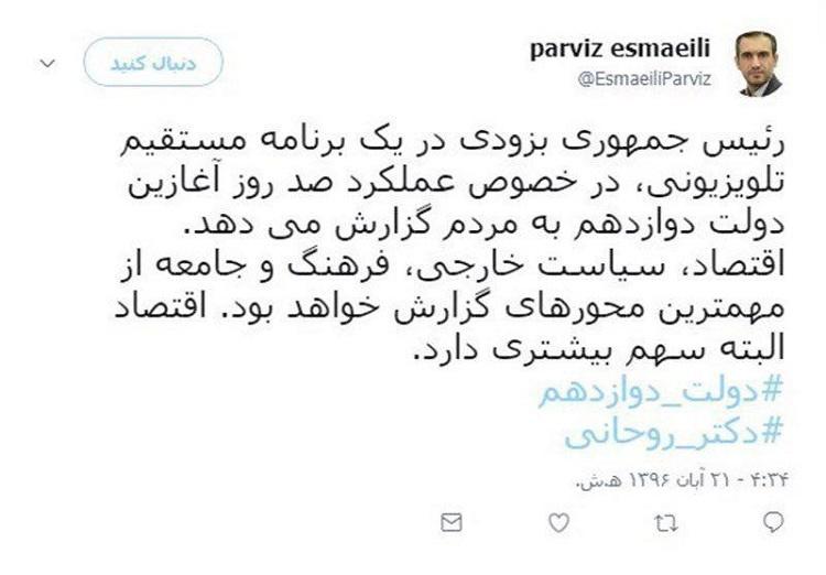 توئیت پرویز اسماعیلی