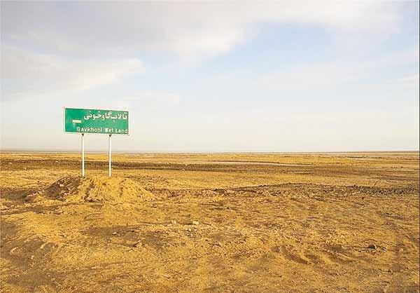 خشکسالی-تالاب گاوخونی