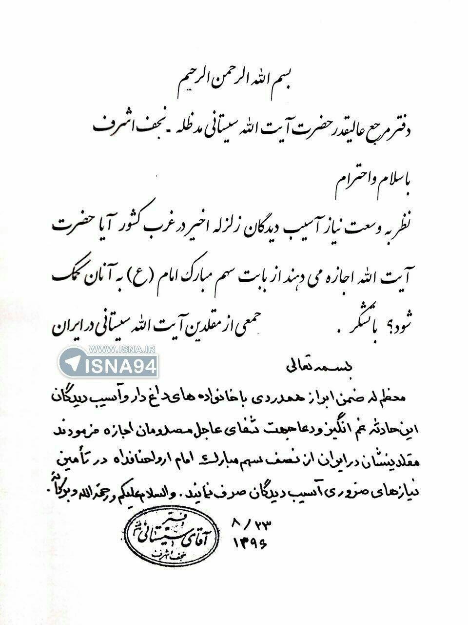 همدردی آیت الله سیستانی با ایران