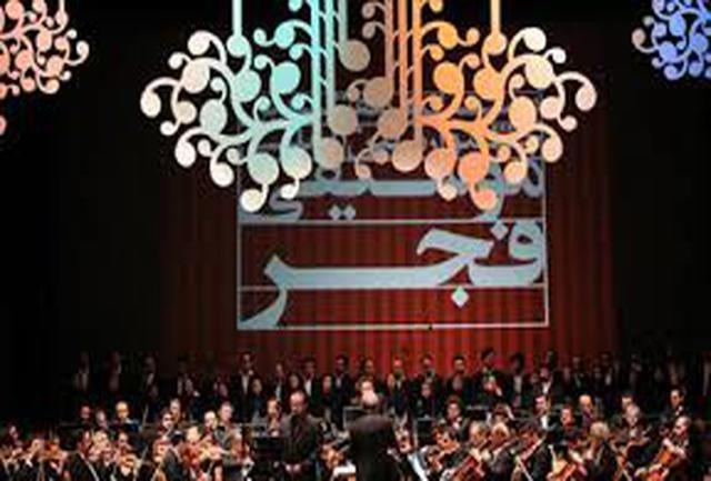 جدیدترین خبرها از سیوسومین جشنواره موسیقی فجر
