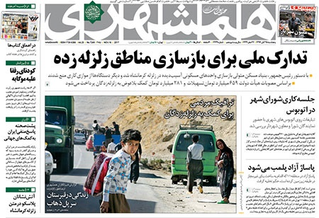 روزنامه ۲۵ آبان