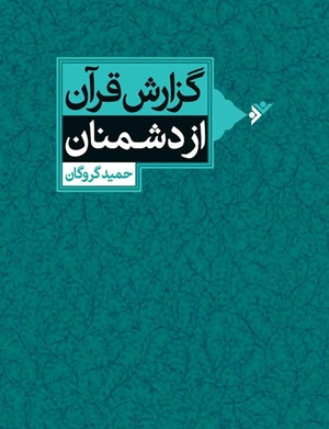 گزارش قرآن از دشمنان راهی بازار نشر شد