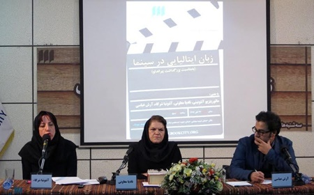 گزارش نشست زبان ایتالیایی در سینما تقدیم میشود