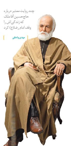 حاج حسین آقا ملک