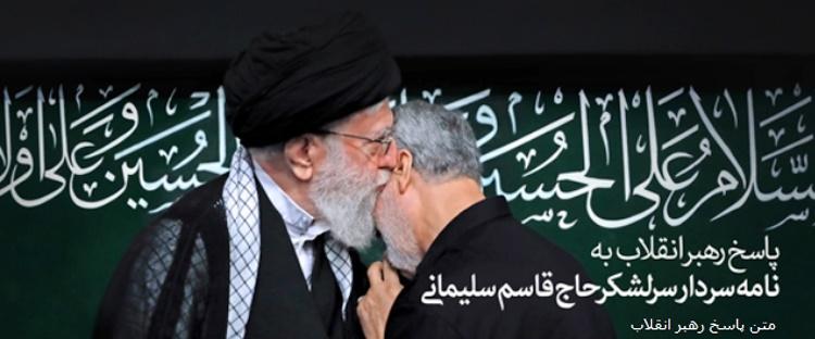 پاسخ رهبر انقلاب اسلامی به نامه سردار سرلشکر حاج قاسم سلیمانی درباره پایان سیطره شجره خبیثه داعش