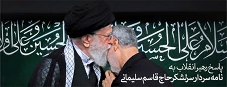 پاسخ رهبر انقلاب به نامه سردار قاسم سلیمانی درباره پایان سیطره شجره خبیثه داعش