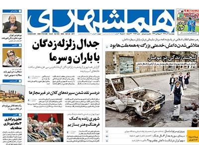 روزنامه اول آذر