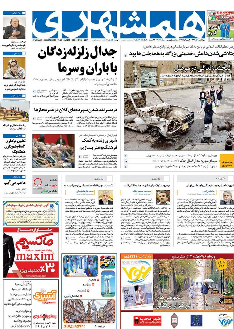 روزنامه چهارشنبه ۱ آذر