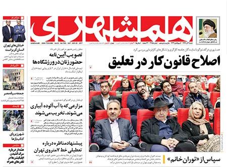 روزنامه ۴ آذر