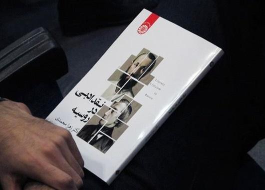 نشست نقد ادبی در روسیه تقدیم میشود.