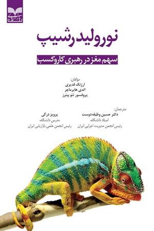 کتاب نورولیدرشیپ، سهم مغز در رهبری کاروکسب منتشر شد