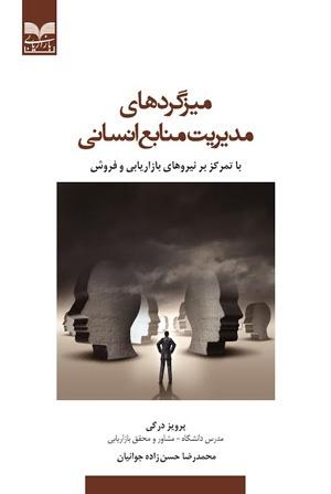 کتاب «میزگردهای مدیریت منابع انسانی» منتشر شد
