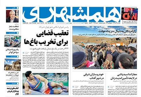 روزنامه ۷ آذر