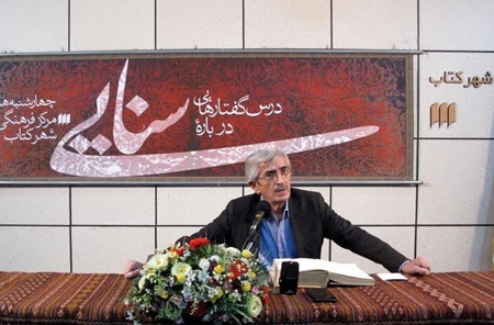 دکتر سعید حمیدیان در مرکز فرهنگی شهر کتاب