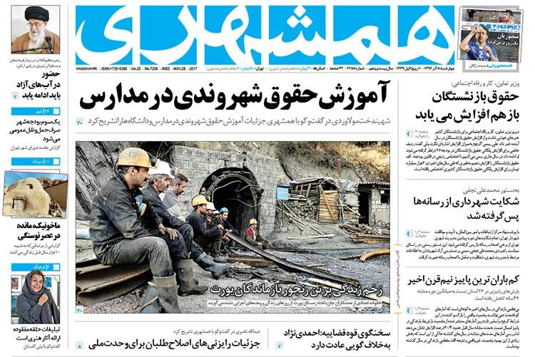 روزنامه۸ آذر
